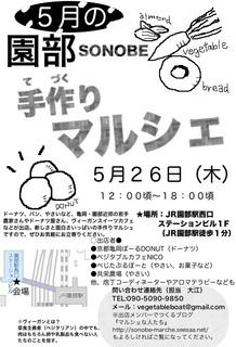 園部マルシェ チラシ5.0.jpg